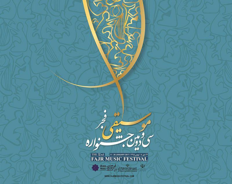 جشنواره موسیقی فجر از فردا آغاز می شود +جدول برنامه