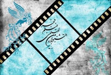 پیش فروش اینترنتی بلیتهای جشنواره فیلم فجر از جمعه