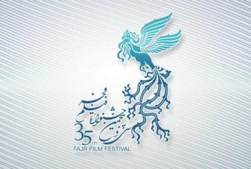 ۵ فیلم به فهرست نهایی رقابت فیلم فجر اضافه شد