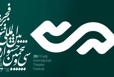 تئاتر فجر فردا میزبان چه آثاری است؟