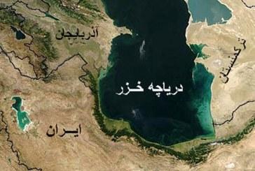 دریای خزر درحال آب رفتن است