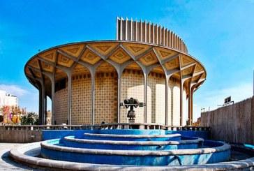 تئاتر شهر از 6 فروردین آغاز به کار میکند