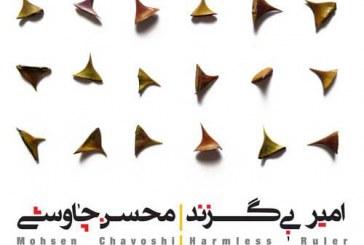 پرفروشترین آلبومهای موسیقی سال ۱۳۹۵اعلام شد