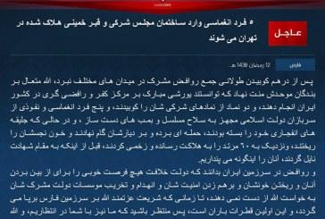 داعش به فارسی ایران را تهدید کرد +تصویر