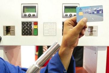 کارت هوشمند سوخت را نگه دارید/ شورای نگهبان به ماندن کارت سوخت رای داد