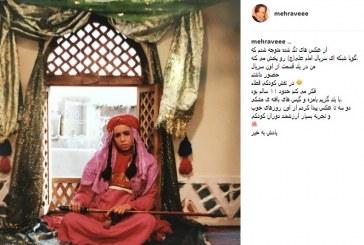 مهرواه شریفی نیا در نقش قطام +تصویر