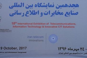 گزارش تصویری از اولین روز هجدهمین نمایشگاه تلکام