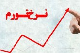 تورم بهمن ماه 8.3 درصد اعلام شد