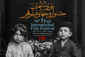 ناگفتههای طراح پوستر اصلی جشنواره جهانی فیلم فجر 36