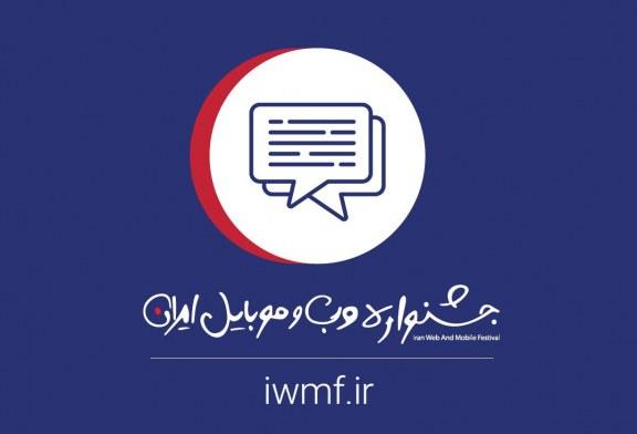 برندگان جشنواره وب و موبایل ایران در سال 96