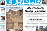 روزنامه «همشهری» تغییر کرد