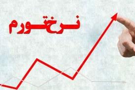 تورم اسفند 8.2 درصد اعلام شد