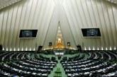 تحقیق و تفحص از پرسپولیس و استقلال در دستور کار یکشنبه آینده مجلس