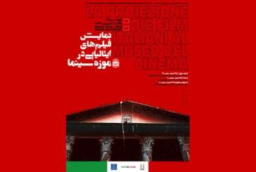 نمایش فیلمهای ایتالیایی در موزه سینما