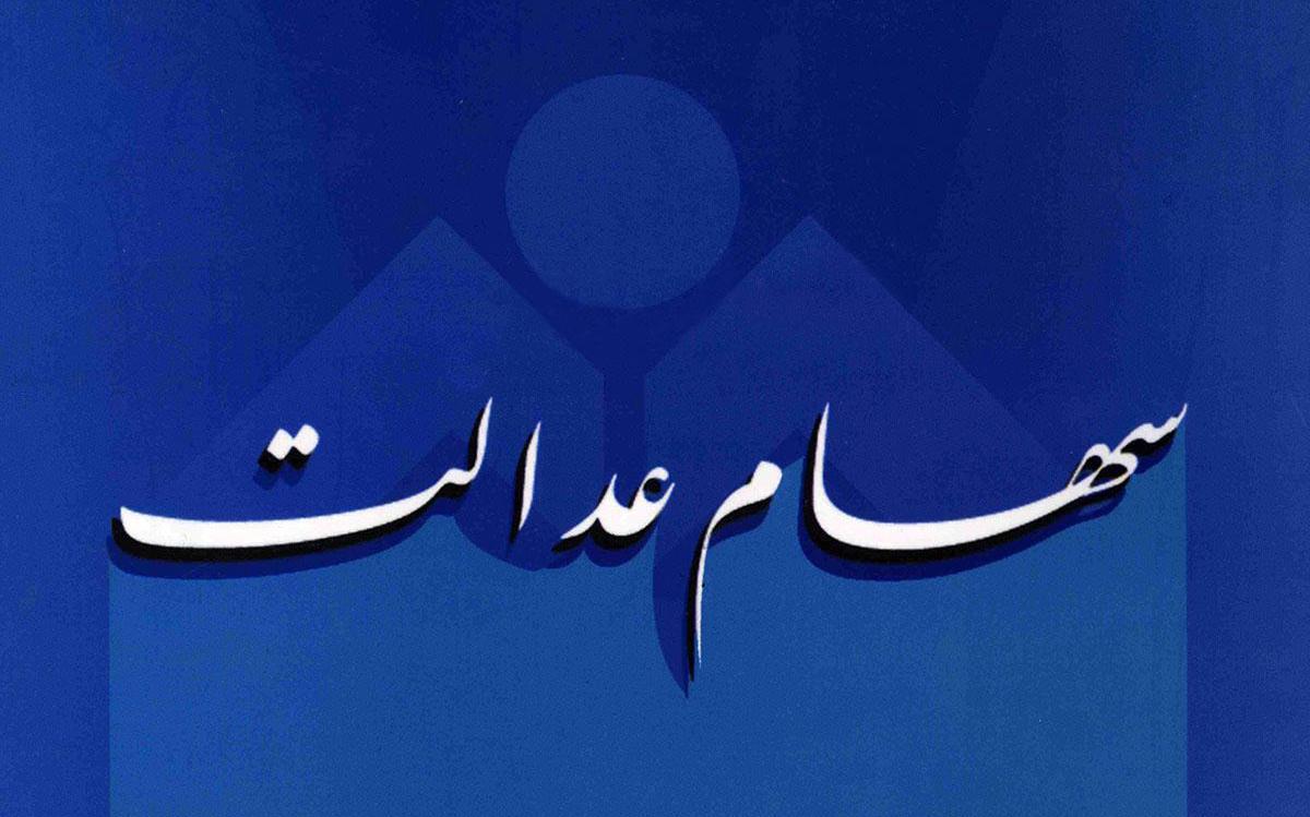 عیدی مستمری بگیران کمیته امداد95 چه کسانی تا پایان امسال سود سهام عدالت میگیرند؟ | رسانه ...