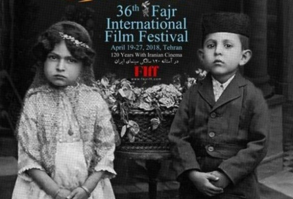 سینمای ایران در جشنواره سی و ششم جهانی فجر