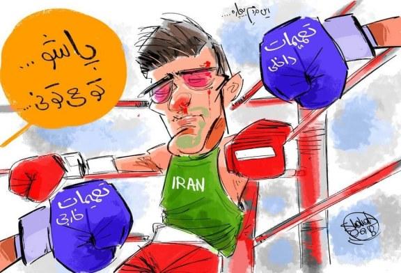 کاریکاتور: وضع مردم ایران در شرایط کنونی!