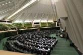 دستورکار جلسات صحن علنی مجلس در این هفته