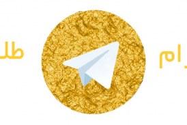 ماهیت دو نرم افزار هاتگرام و تلگرام طلایی