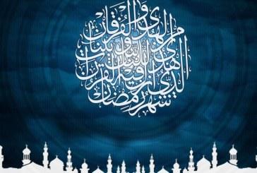 شرح دعای روز بیستوهشتم ماه مبارک رمضان