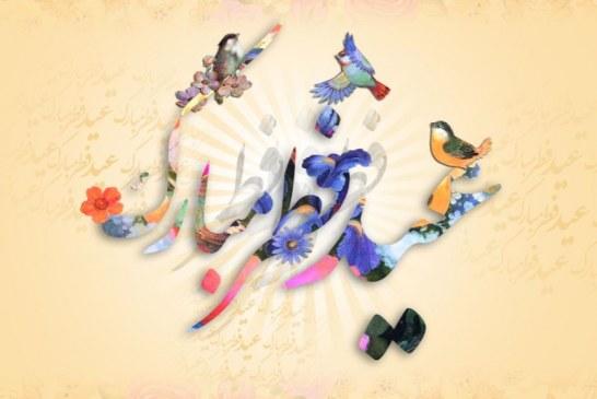 جمعه ۲۵ خرداد، عید سعید فطر است
