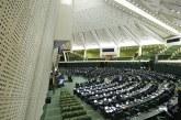دستور کار مجلس در هفته جاری