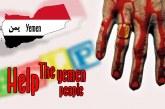 واکنش یمن به سکوت سازمان ملل