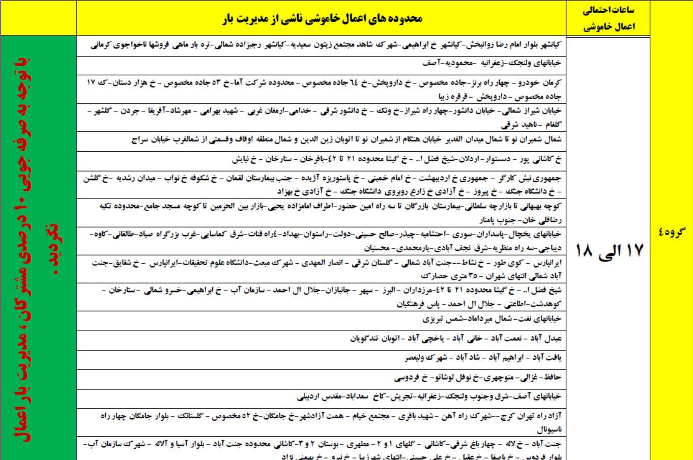 برنامه زمانبندی خاموشی در تهران