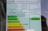 طرحی جدید برای بهبود کیفیت خودروهای داخلی