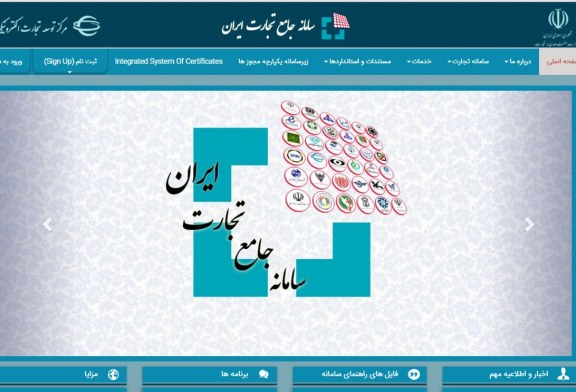 رونمایی از سامانه جامع تجارت ایران