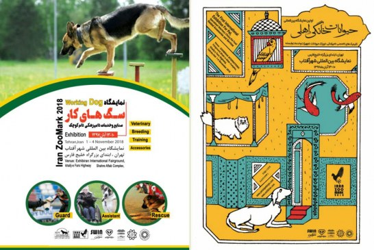 جوابیه ستاد نمایشگاه تخصصی حیوانات اهلی و خانگی