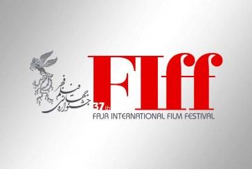 آخرین خبرها از جشنواره فیلم فجر