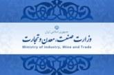 اولویت های وزارت صنعت در دوران تحریم