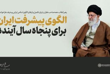 فراخوان رهبری به مراجع رسمی