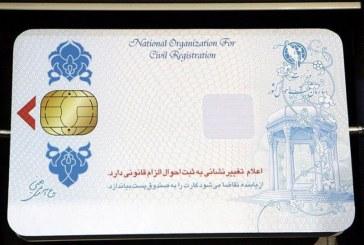 کارت ملی هوشمند چند روزه تحویل داده میشود؟