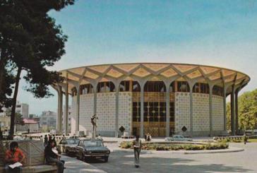 برنامه تالارهای نمایشی تئاتر شهر