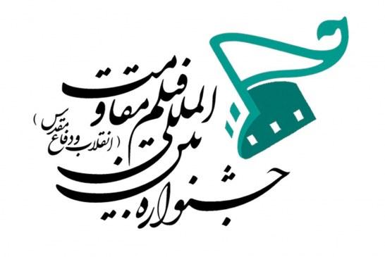 اختتامیه پانزدهمین جشنواره بین المللی جشنواره فیلم مقاومت