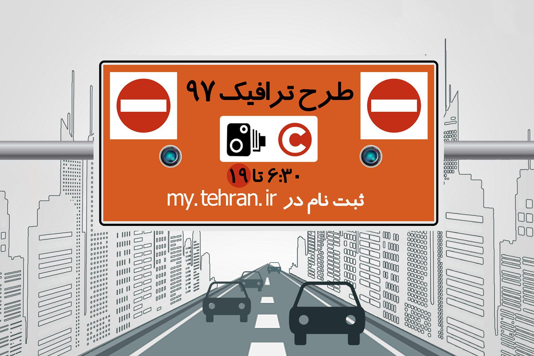 نقشه دوربین های طرح ترافیک و هر آنچه درباره طرح ترافیک می خواهید + تصاویر و مدارک