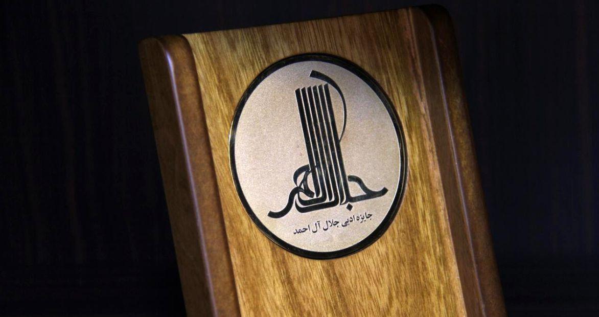 برگزیدگان جایزه ادبی جلال آلاحمد
