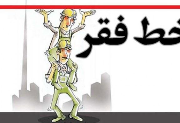آماری از رشد 25 درصدی خط فقر در ایران