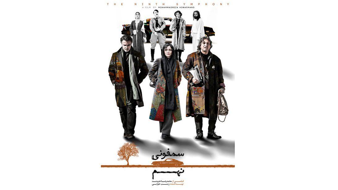 سمفونی نهم محمدرضا هنرمند در راه جشنواره فیلم فجر