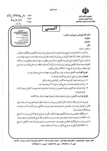 جزئیات قرارداد جدید بیمه تکمیلی فرهنگیان