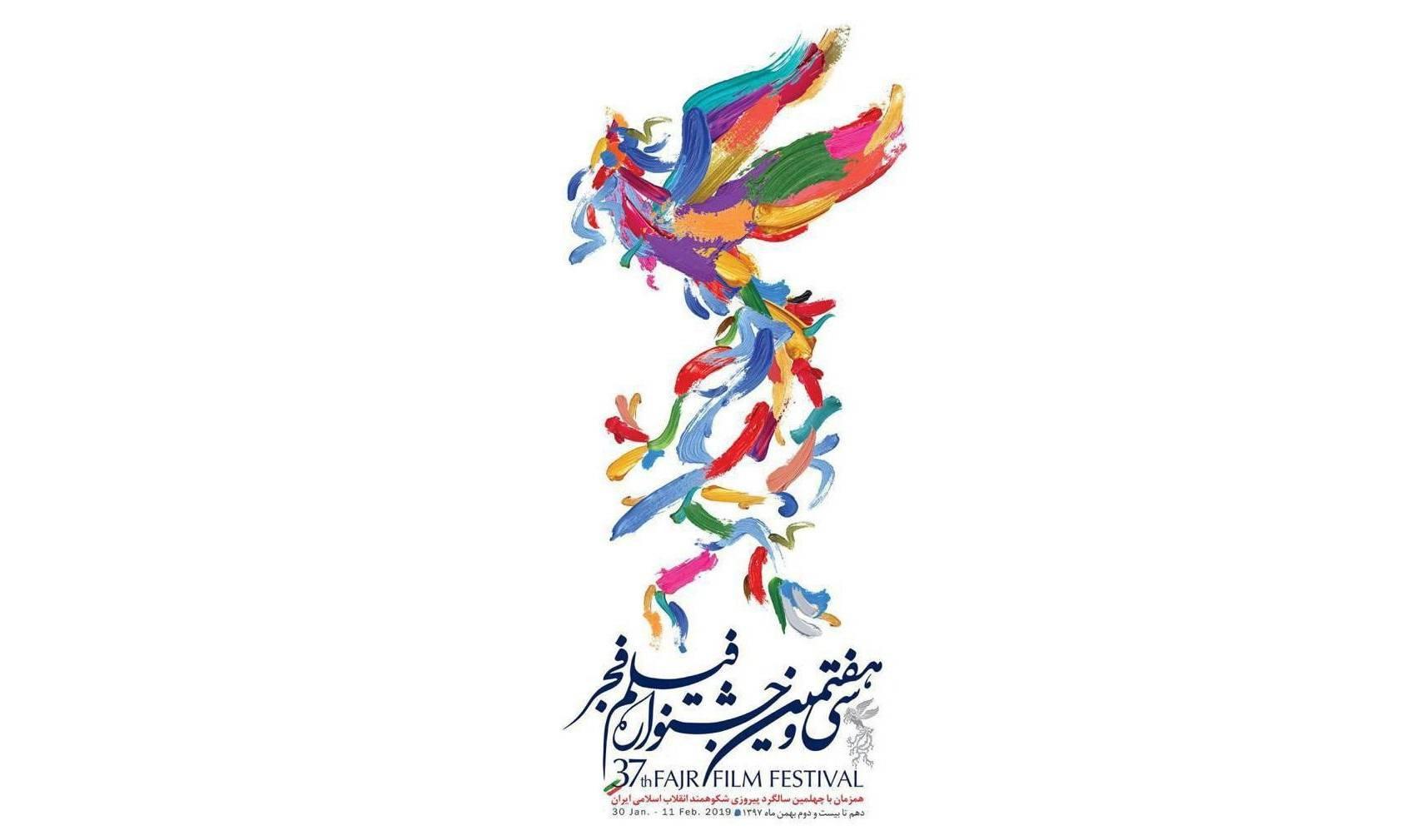 اعلام جزییات مراسم افتتاحیه ی جشنوارهی فیلم فجر سی و هفتم