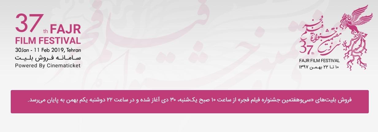 پیش فروش بلیتهای جشنوارهی فیلم فجر + جزییات و لینک ثبت نام