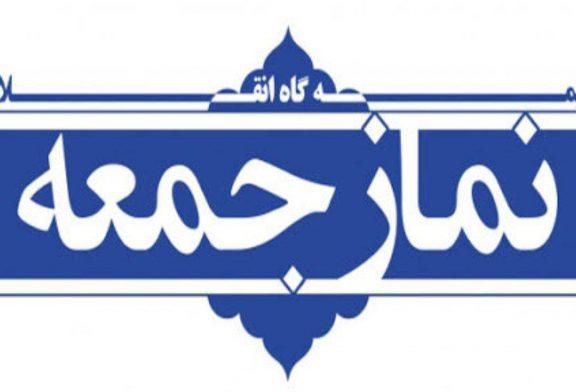 نماز جمعه تهران از هفته آینده برگزار میشود