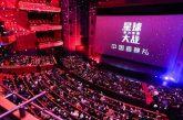 سینماهای چین باز شد مردم ترجیح دادن در منزل بمانند !