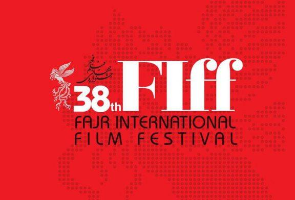 تغییر زمان برگزاری جشنوارهی جهانی فیلم فجر به دلیل