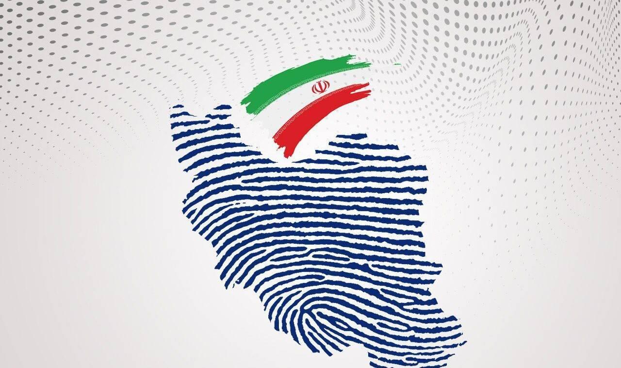 مدارک لازم برای ثبت نام داوطلبان در انتخابات ریاست جمهوری