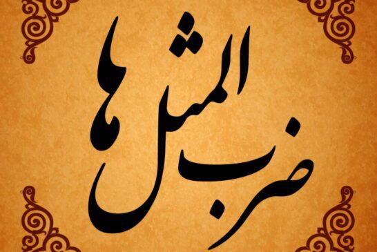«بادمجان دور قابچین» از کجا آمد؟