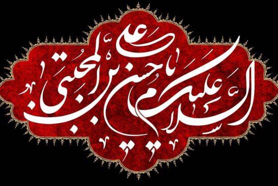 امام حسن(ع) با رسوایی معاویه زمینه قیام عاشورا را فراهم کرد